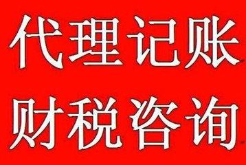 两江新区微型企业享受代账补助