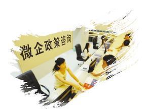 重庆公司注册-1元代账-免费注册微型企业