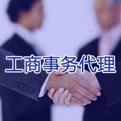 重庆工商代理-微型企业常用范围