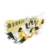 如何注册微型企业-重庆微型企业代理