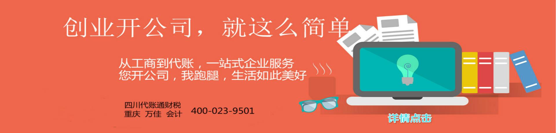 重庆两江新区鱼嘴服务好的代账会计公司
