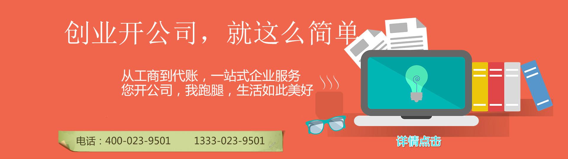 大竹县营业执照代办欢迎来电咨询