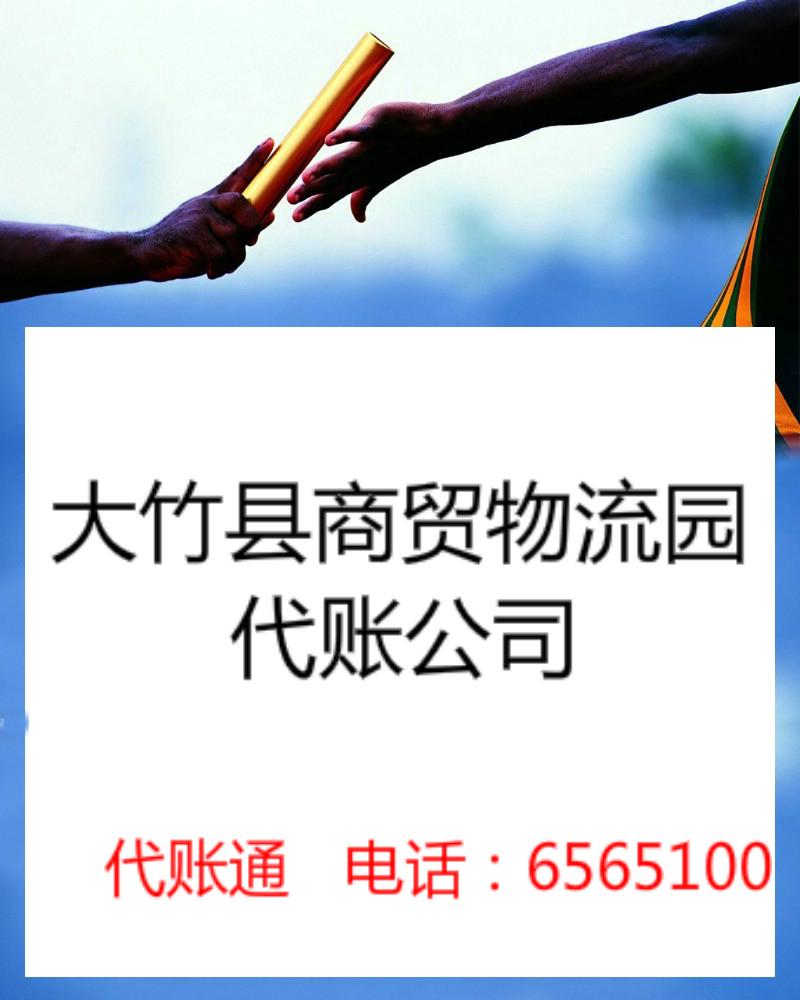 大竹县商贸物流园代账公司