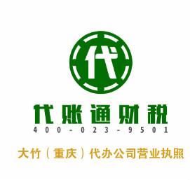 大竹(重庆)代办公司营业执照