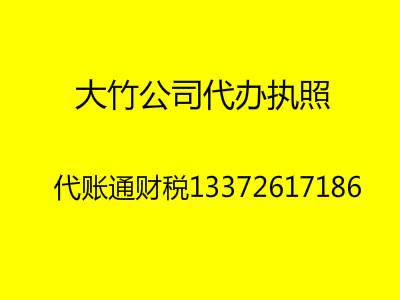 大竹公司代办执照