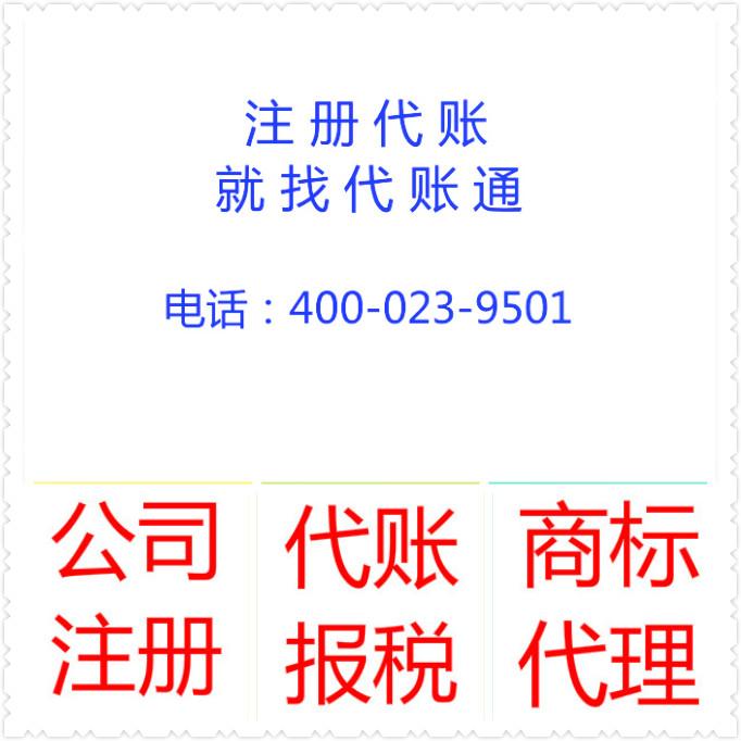 大竹(重庆)注册代账就找代账通