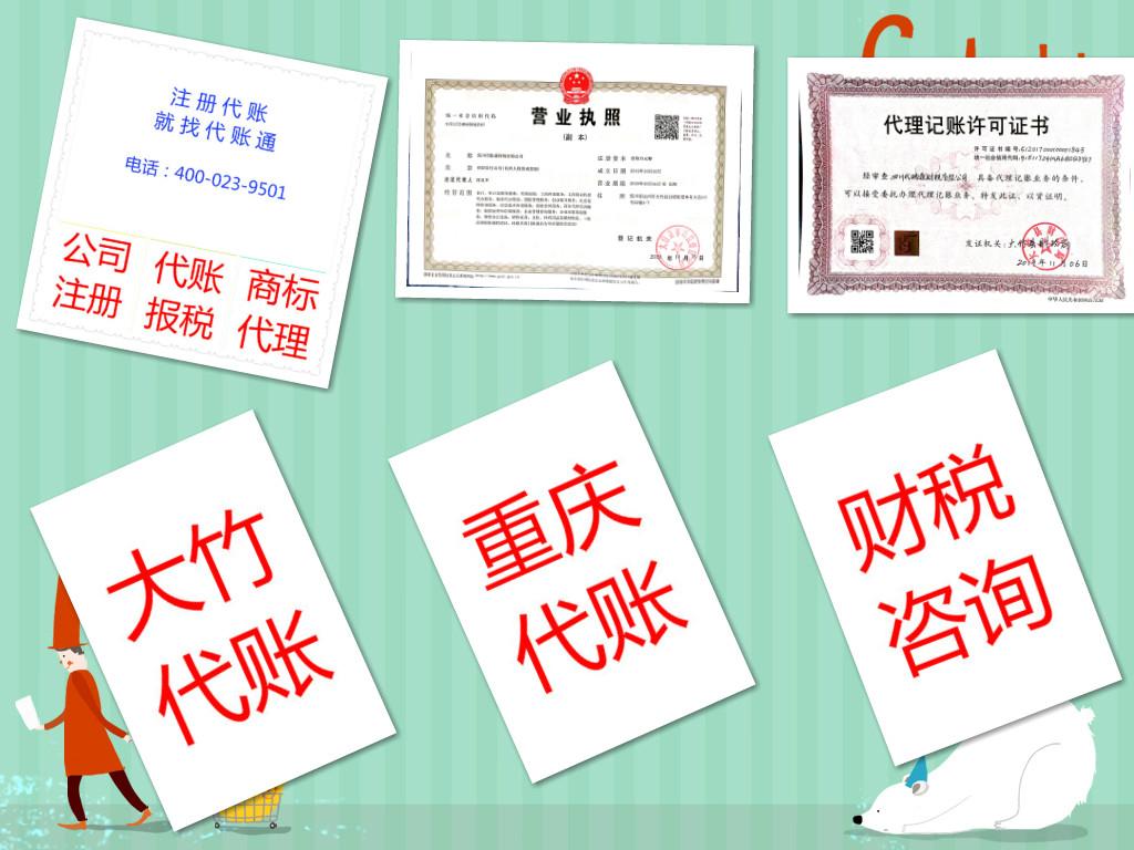 大竹(重庆)执照代办,公司注册选代账通