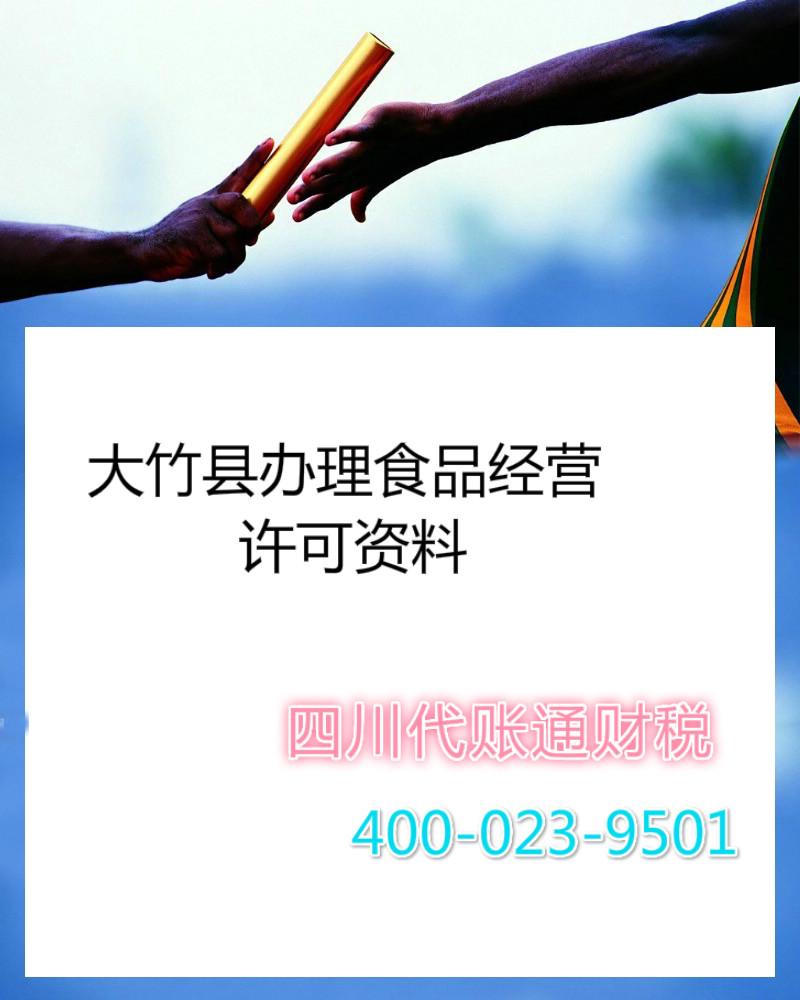 大竹县办理食品经营许可需要的资料
