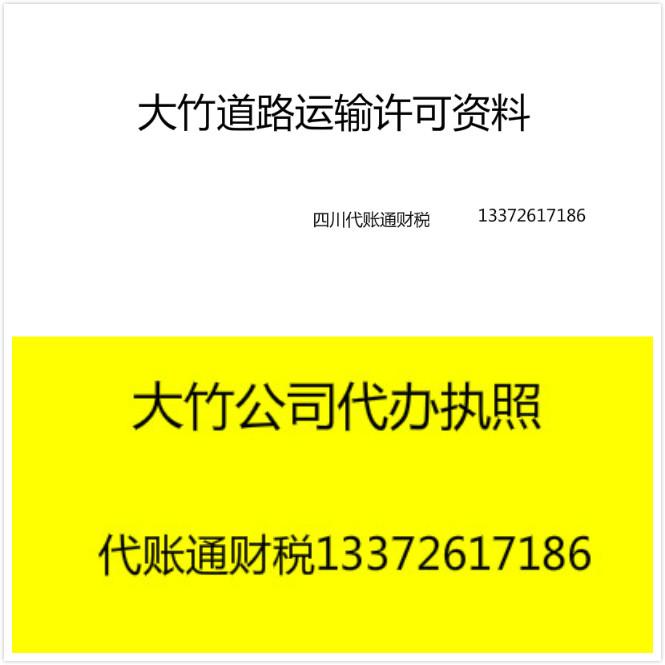 大竹县申请从事道路货物运输经营需要资料