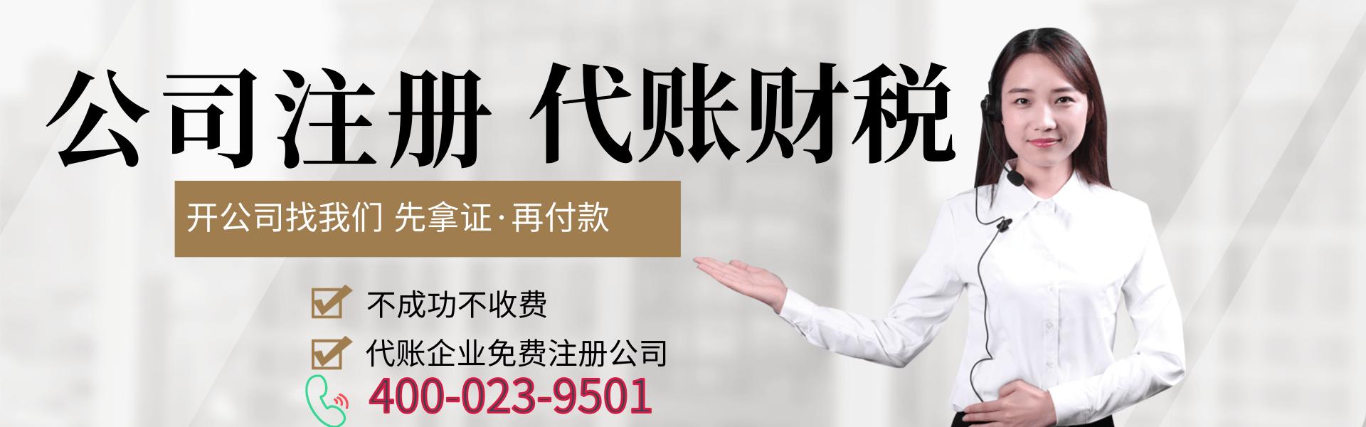 大竹公司注册,大竹代账报税,重庆注册公司,重庆工商代办