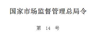 国家市场监督管理总局令   第 14 号