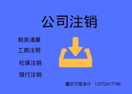 税务注销指南