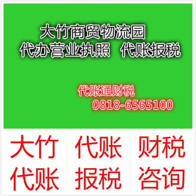 大竹商贸物流园代办营业执照代账报税