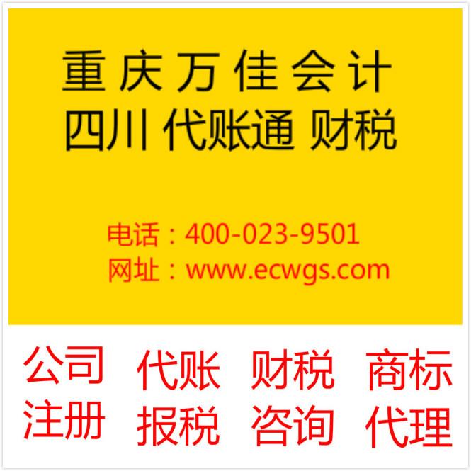 重庆工商代办公司,重庆代理记账的专业公司