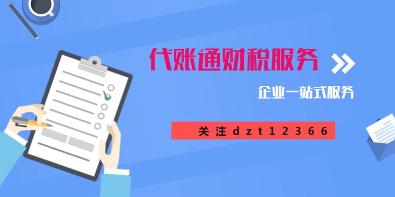 代账通财税服务有限公司服务川渝企业