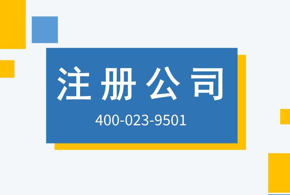 重庆两江新区公司注册