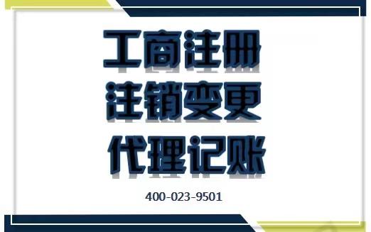 重庆公司注销