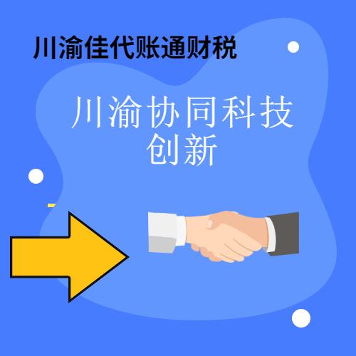 四川大力推进川渝协同科技创新