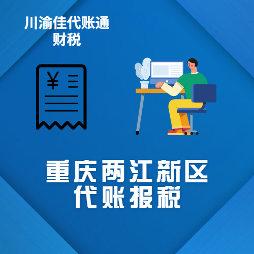 重庆两江新区代理记账申报纳税