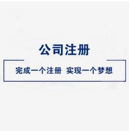 两江新区找代办公司注册商标有什么优势?