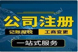 0元注册公司,代理记账,可提供注册地址 -重庆工商代办
