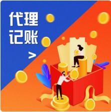 重庆两江新区鸳鸯服务好的代账会计公司