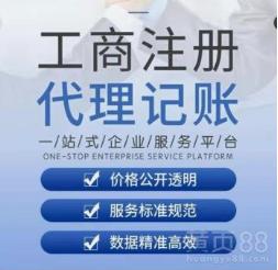 重庆代理记账申报纳税选重庆万佳会计