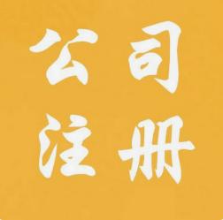 大竹县代办营业执照放心的选择