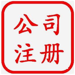 重庆两江新区鸳鸯公司执照注册,代理记账